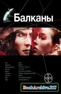 Книга Балканы. Дракула