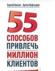 Книга 55 способов привлечь миллион клиентов