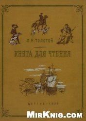 Книга Книга для чтения