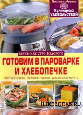 Книга Завязкин О.В. - Готовим в пароварке и хлебопечке