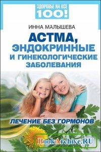 Книга Астма, эндокринные и гинекологические заболевания. Лечение без гормонов (полная версия)