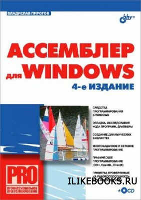 Книга Владислав Пирогов - Ассемблер для Windows. Изд. 4-е перераб. и доп.