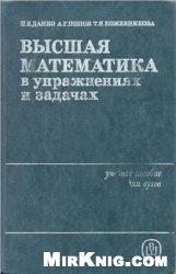 Книга Высшая математика в упражнениях и задачах (в двух частях)