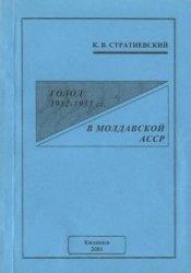 Книга Голод 1932-1933 гг. в Молдавской АССР