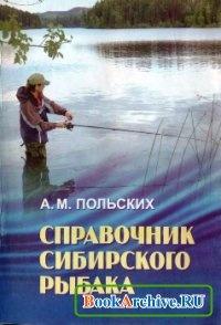 Справочник сибирского рыбака.