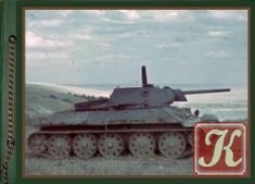 Книга Photos from the Archives. Battle Destroyed AFV. Part 10