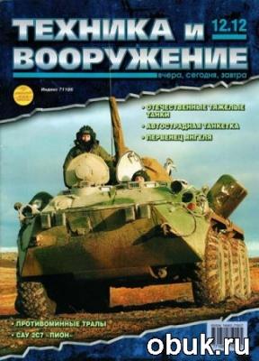 Техника и вооружение №12 (декабрь 2012)