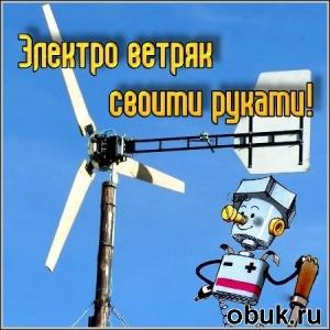 Книга Электроветряк своими руками! (2011/doc+pdf)