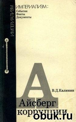 Книга Айсберг коррупции