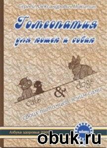 Книга Гомеопатия для кошек и собак