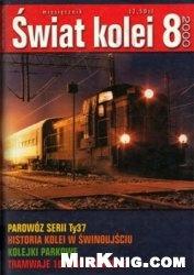 Журнал Swiat Kolei 2000-08