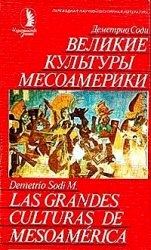 Книга Великие культуры Месоамерики