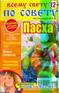Журнал Всему свету по совету №8, 2013. Пасха.