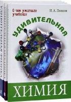 Книга О чем умолчали учебники. 11 удивительных книг