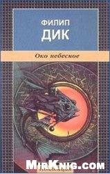 Книга Око небесное