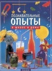 Книга Познавательные опыты в школе и дома