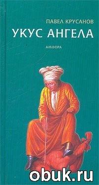 Книга Павел Крусанов. Укус ангела
