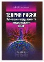 Книга Теория риска. Выбор при неопределенности и моделирование риска pdf, djvu 15,85Мб
