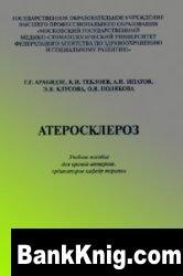 Книга Атеросклероз         pdf  скачать книгу бесплатно
