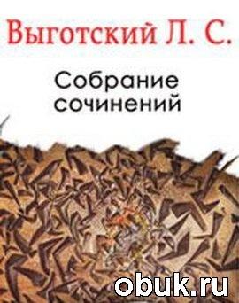 Книга Л.С.Выготский. Собрание сочинений (том 1-6) + работы разных лет
