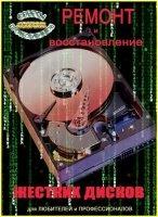 Книга Ремонт и восстановление жестких дисков для любителей и профессионалов pdf 16,92Мб
