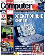 Журнал Computer Bild №22 (октябрь 2011)