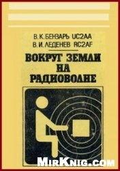 Книга Вокруг земли на радиоволне