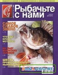 Журнал Рыбачьте с нами № 12 2010.