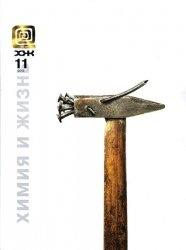 Журнал Химия и жизнь №11 2012