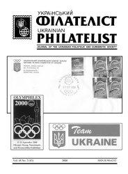 Журнал Український філателіст/Ukrainian Philatelist  Vol. 48 № 2  2000