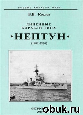 "Книга Линейные корабли типа ""Нептун"" (1909-1928)"