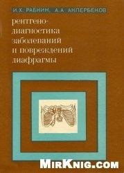 Книга Рентгенодиагностика заболеваний и повреждений диафрагмы