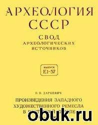 Книга Произведения западного художественного ремесла в Восточной Европе (X-XIV вв.)
