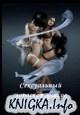 Книга Сексуальный гороскоп знаков зодиака женщин