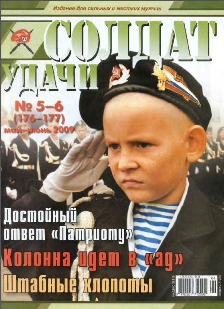 Книга Подшивка журналов: Солдат удачи №№171-177[2009] + Спецвыпуски