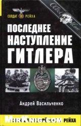 Книга Последнее наступление Гитлера