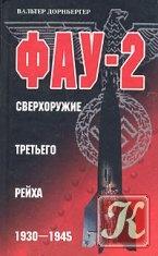 Книга ФАУ-2. Сверхоружие Третьего Рейха
