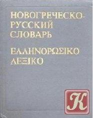 Книга Новогреческо-русский словарь
