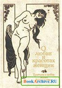 О любви и красотах женщин. Трактаты о любви эпохи Возрождения.