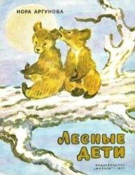 Книга Лесные дети