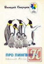 Книга Про пингвинов