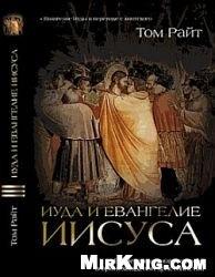 Книга Иуда и Евангелие Иисуса