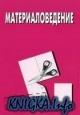 Книга Материаловедение: Шпаргалка