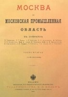 Книга Москва и Московская промышленная область в очерках. (Часть 1-2)
