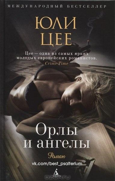 Книга Юли Цее Орлы и ангелы