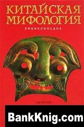 Книга Китайская мифология. Энциклопедия