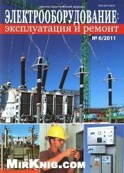 Журнал Электрооборудование: эксплуатация и ремонт №6, 2011