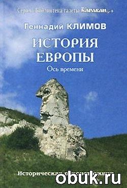 Книга История Европы. Ось времени