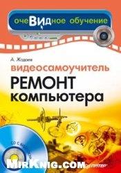 Книга Видеосамоучитель. Ремонт компьютера