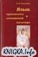 Книга Язык орнамента в латышской культуре